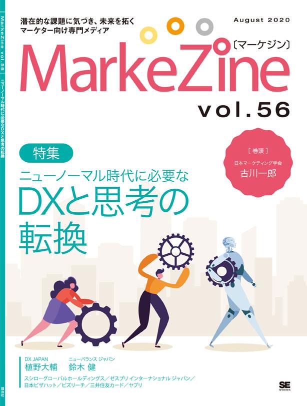 定期誌『MarkeZine』第56号