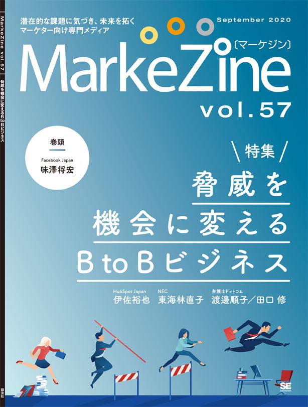 定期誌『MarkeZine』第57号