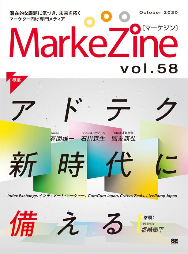 定期誌『MarkeZine』第58号