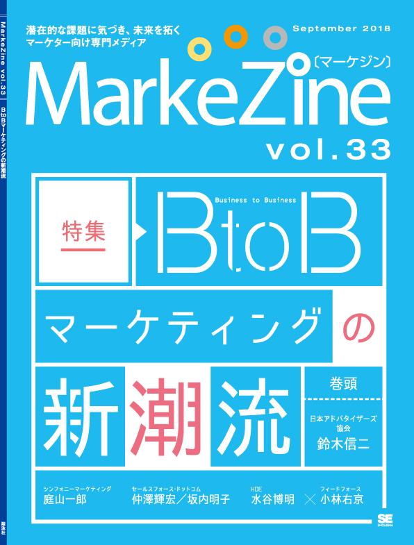 定期誌『MarkeZine』第33号