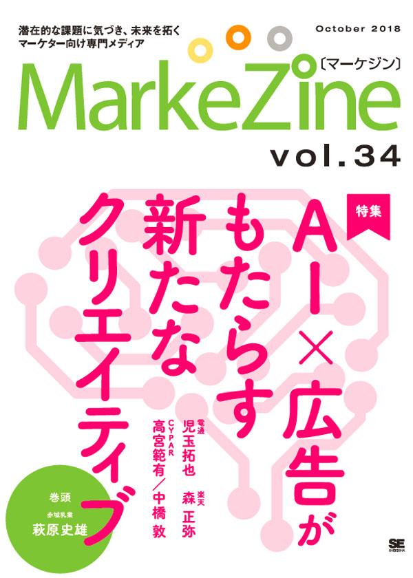 定期誌『MarkeZine』第34号