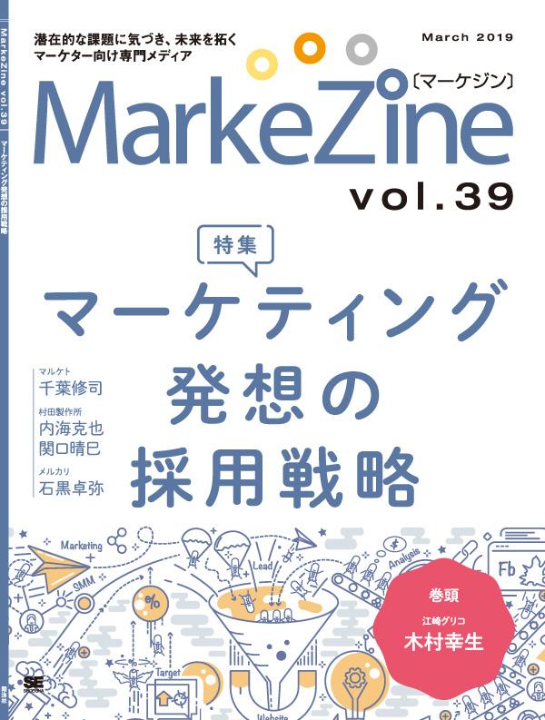 定期誌『MarkeZine』第39号