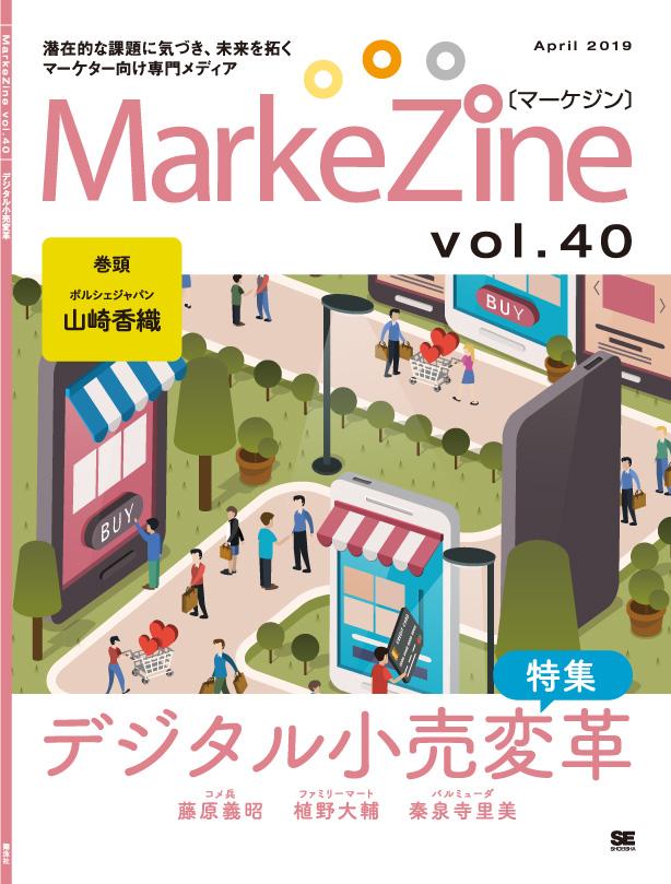 定期誌『MarkeZine』第40号