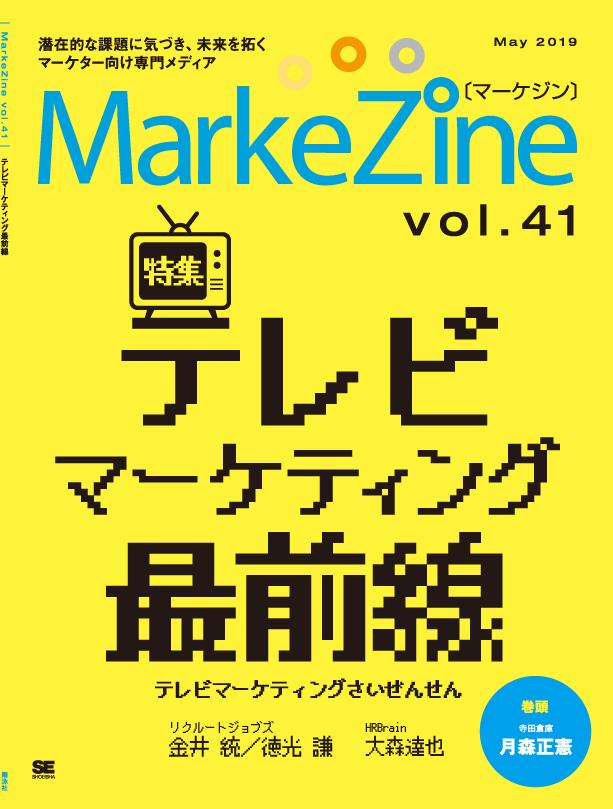 定期誌『MarkeZine』第41号