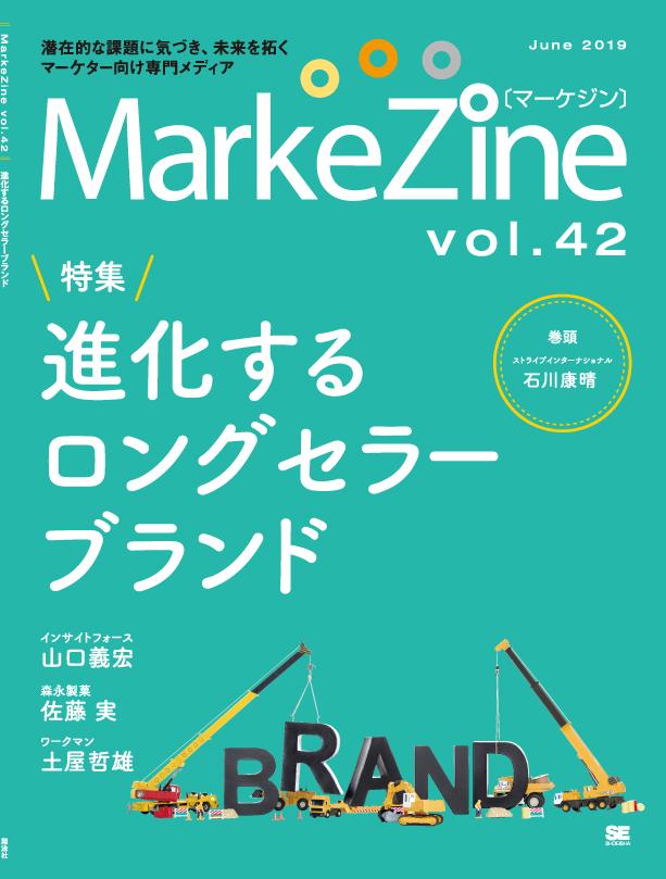 定期誌『MarkeZine』第42号