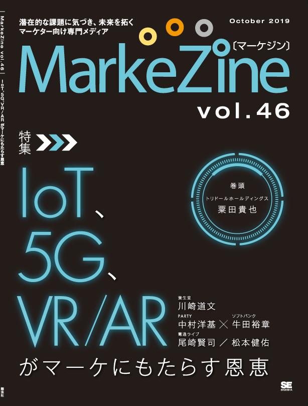 定期誌『MarkeZine』第46号