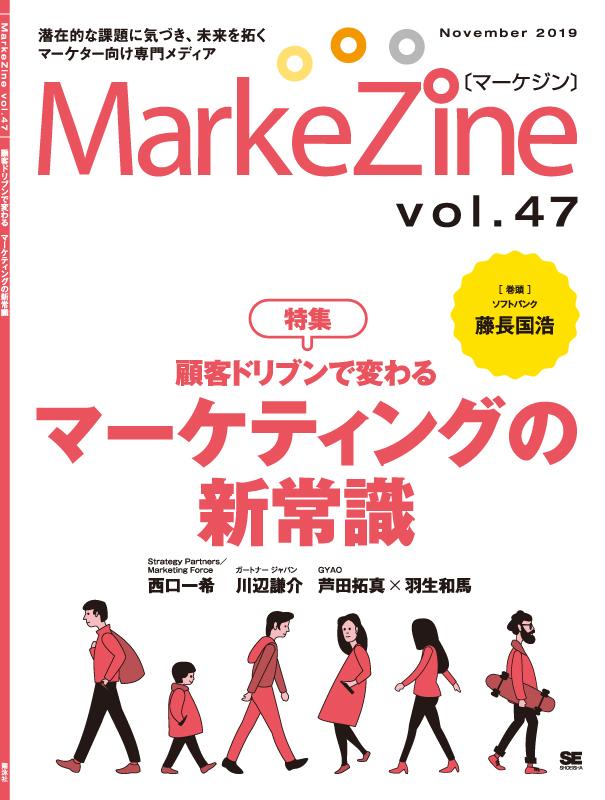 定期誌『MarkeZine』第47号