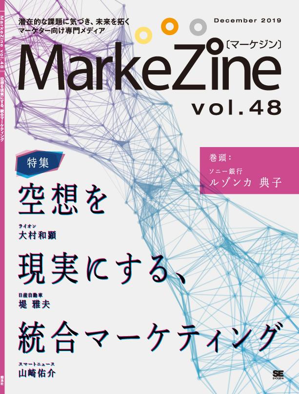 定期誌『MarkeZine』第48号