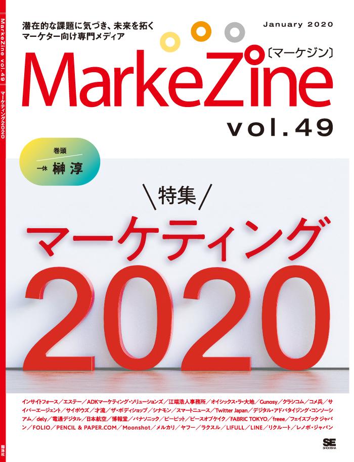 定期誌『MarkeZine』第49号