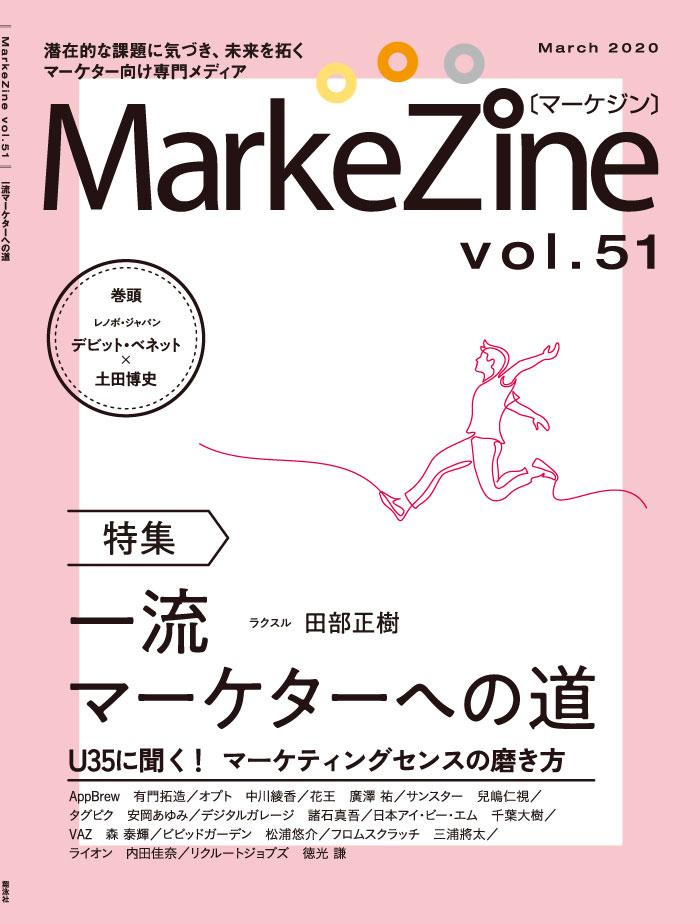 定期誌『MarkeZine』第51号