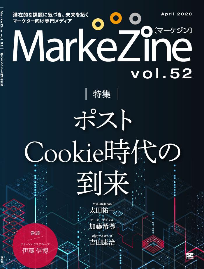 定期誌『MarkeZine』第52号