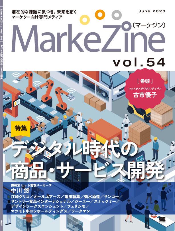 定期誌『MarkeZine』第54号