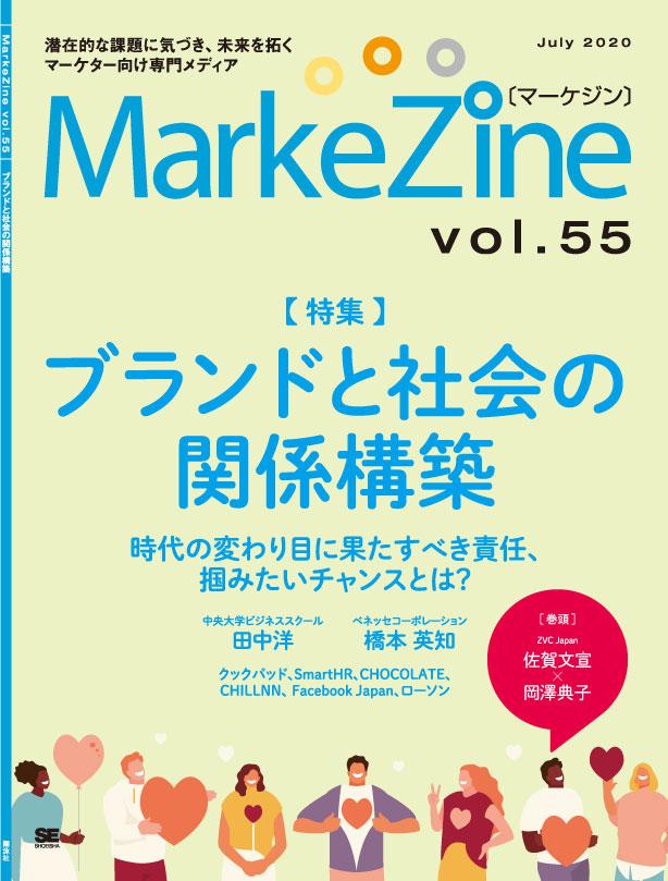 定期誌『MarkeZine』第55号