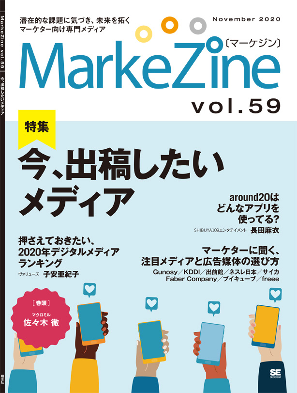 定期誌『MarkeZine』第59号