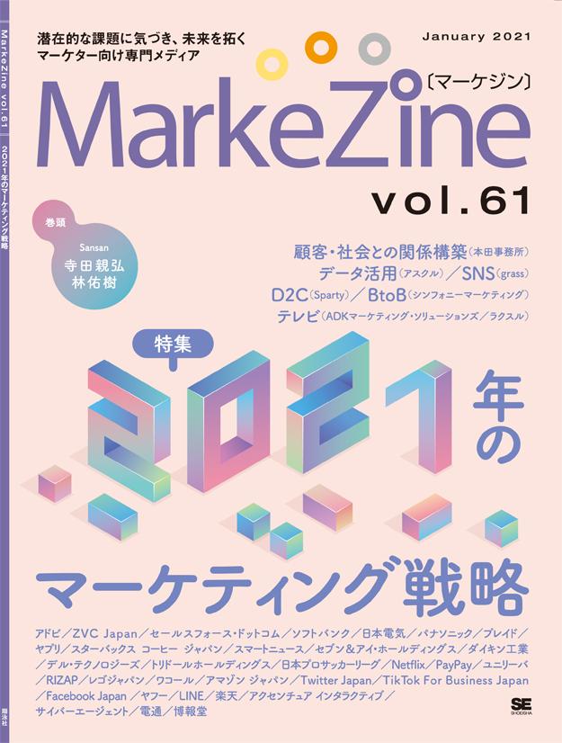 定期誌『MarkeZine』第61号