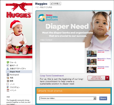 huggies Facebookページ