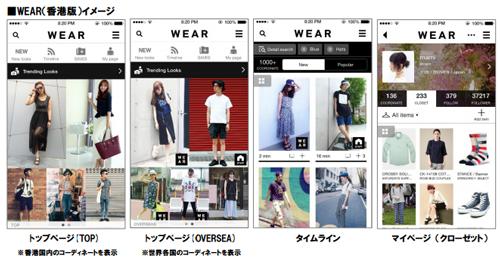 ファッションコーディネートアプリ「WEAR」300万DL突破!香港でのサービスも開始:MarkeZine(マーケジン)