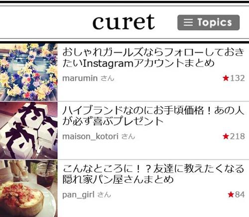 ホットペッパービューティー、女性向けキュレ―ションメディア『curet』と情報連携スタート