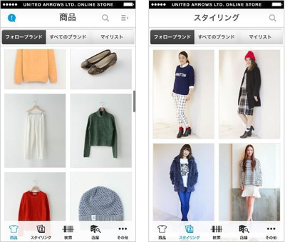 「UNITED ARROWS LTD. ONLINE STORE」アプリ