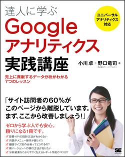 達人に学ぶGoogleアナリティクス実践講座