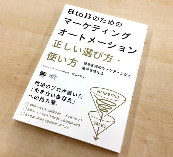 マーケティングせずに成長できる時代は終わった、「BtoBマーケティングオートメーション」注目の新刊