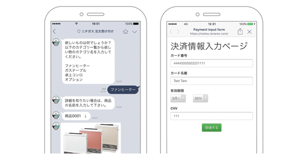 ニチガス アプリ