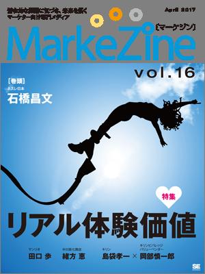 定期誌『MarkeZine』第16号