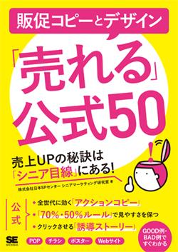 販促コピーとデザイン「売れる」公式50