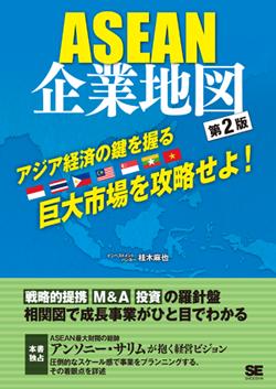 ASEAN諸国地図 第2版