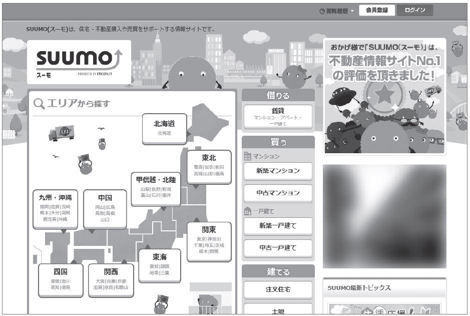 図3-7 リードジェネレーションの例(SUUMO)