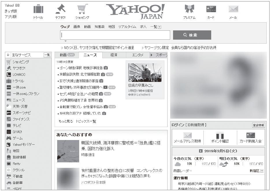 図3-8 メディアサイトの例(Yahoo! JAPAN)