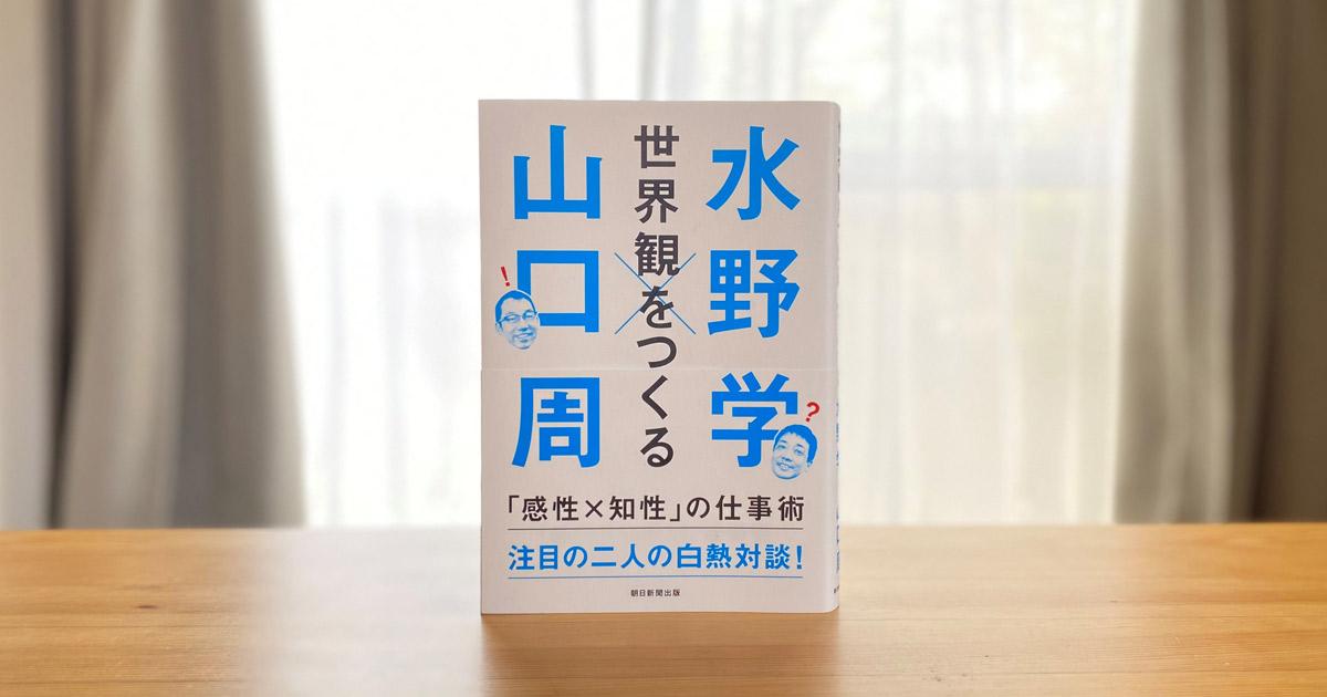 """ブランドは「世界観」から作られる 水野学氏と山口周氏が語る""""便利 ..."""