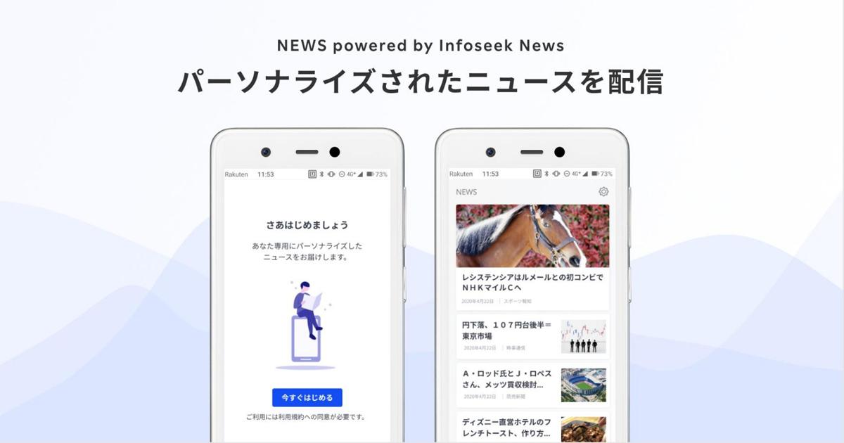 ニュース infoseek