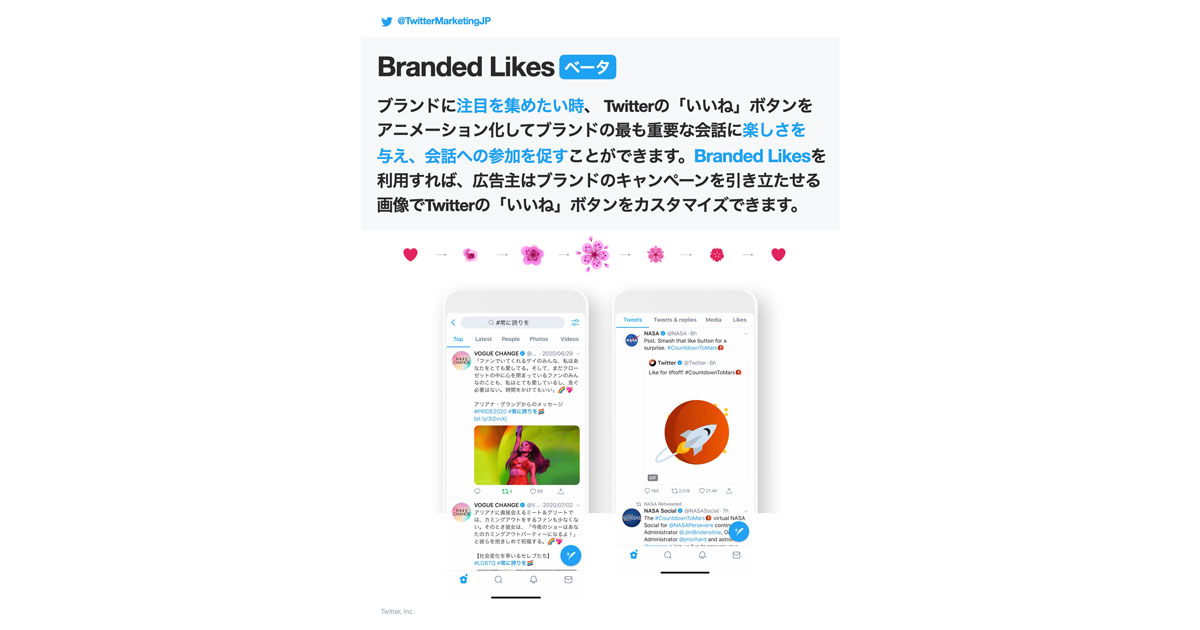 Twitter、いいねボタンをカスタマイズ可能な広告商品「Branded Likes」のβ版提供