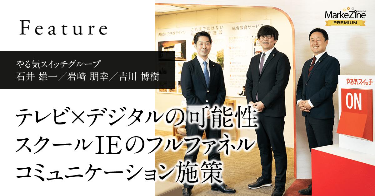 Ie スクール 吉川駅前校【スクールIE】