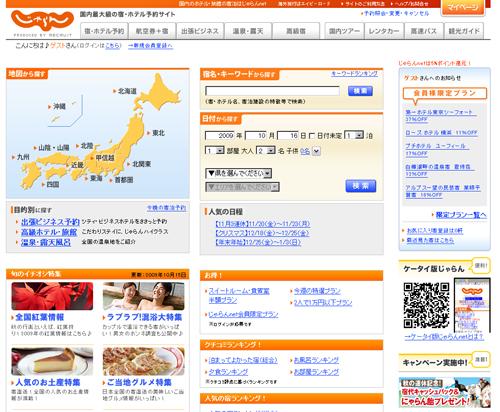 じゃらん.netトップページ