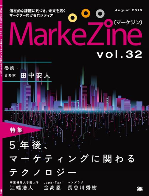 定期誌『MarkeZine』第32号