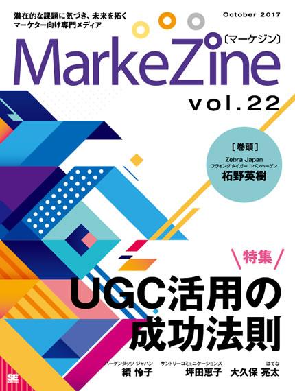 定期誌『MarkeZine』第22号