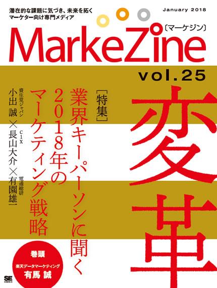 定期誌『MarkeZine』第25号