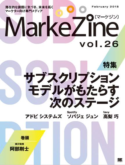 定期誌『MarkeZine』第26号