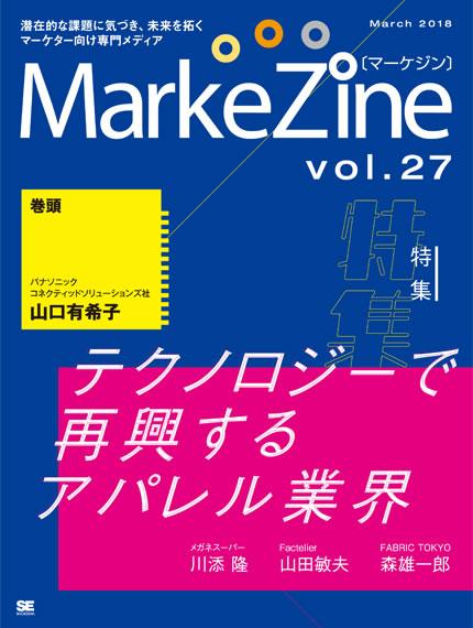 定期誌『MarkeZine』第27号
