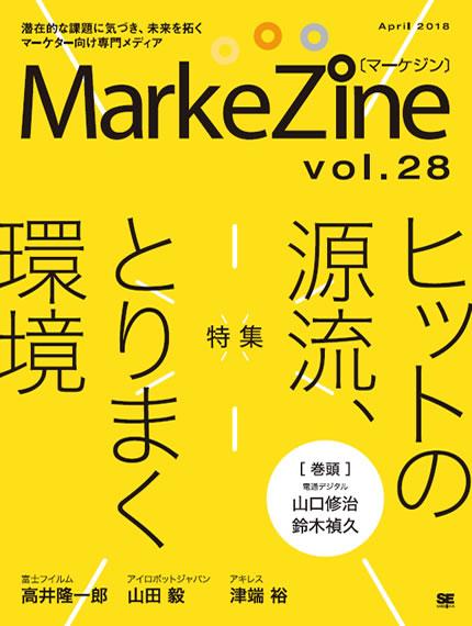 定期誌『MarkeZine』第28号<