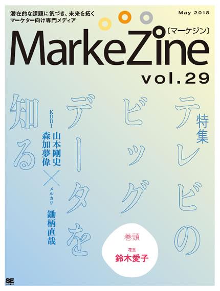 定期誌『MarkeZine』第29号