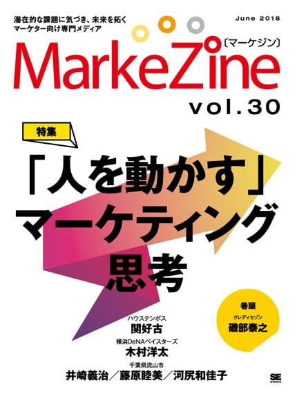 定期誌『MarkeZine』第30号
