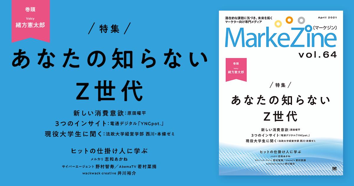 定期誌『MarkeZine(マーケジン)』 - マーケター・経営層向け ...