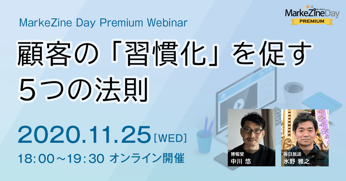 MarkeZine Day Premium Webinar